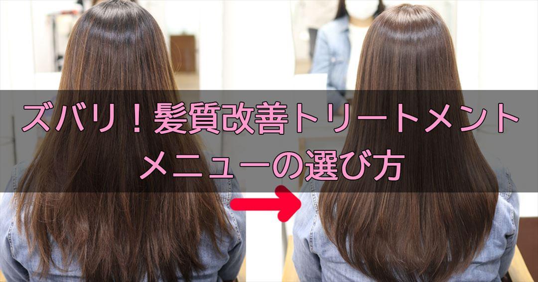 髪質改善系のメニューの決め方!