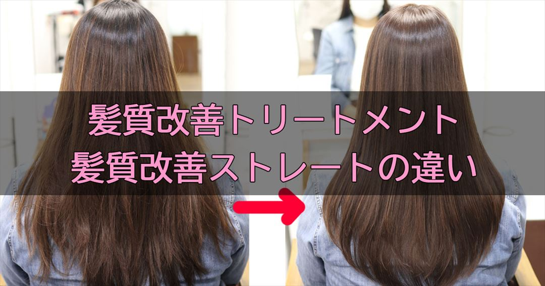 髪質改善トリートメントと髪質改善ストレートの違い