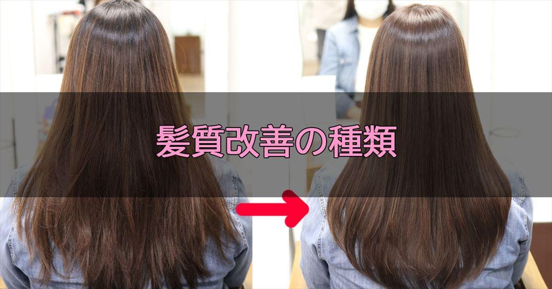 髪質改善トリートメントの種類