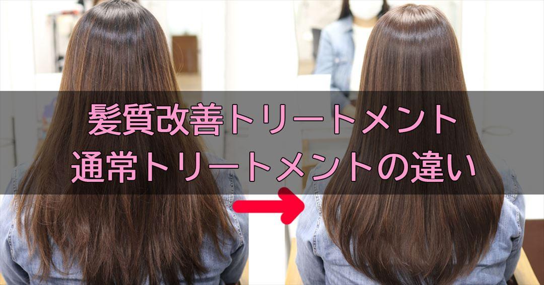 髪質改善トリートメントと通常のサロントリートメントの違い