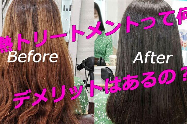 酸熱トリートメントって何?|気になるデメリットや効果、縮毛矯正との違いを現役美容師が徹底解説!