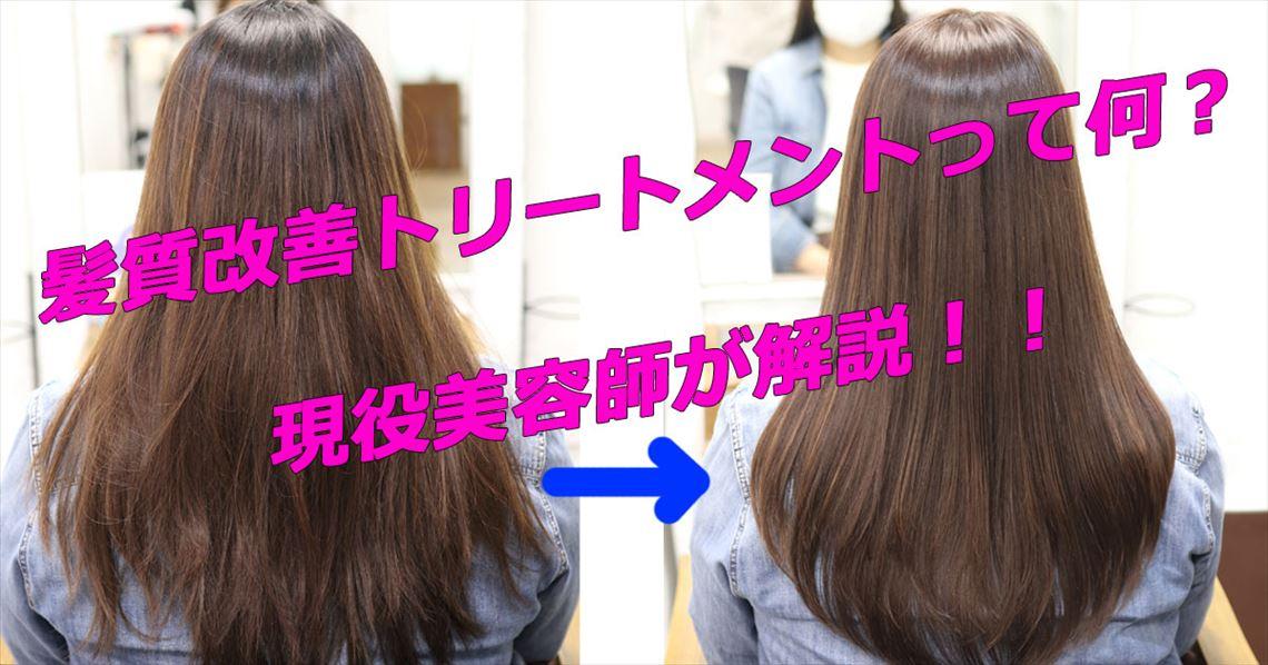 【2021年最新】髪質改善トリートメントとは┃効果や持ちストレートとの違い等を現役美容師が解説!